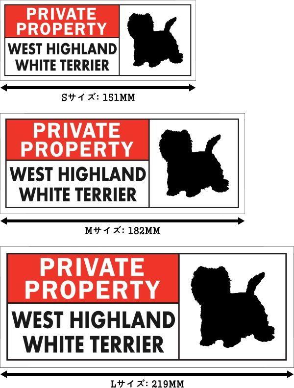 PRIVATE PROPERTY WEST HIGHLAND WHITE TERRIER ワイドマグネットサイン:ウエストハイランドホワイトテリア