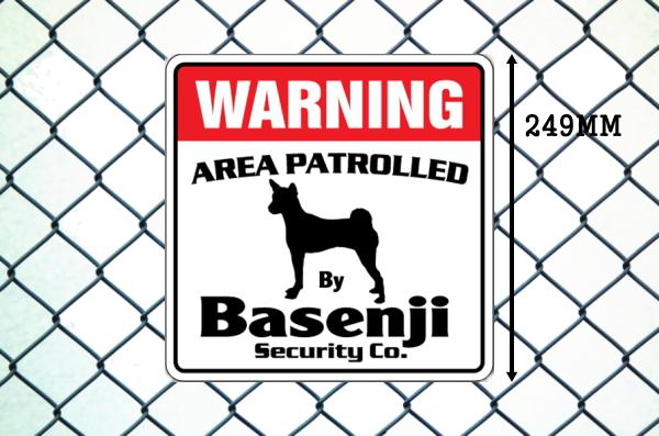 バセンジー警備会社看板 英語注意書き アメリカ輸入サインボード