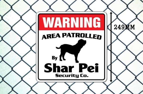 シャーペイ警備会社看板 英語注意書き アメリカ輸入サインボード