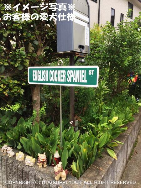 イングリッシュコッカースパニエル 英語看板 アメリカ道路標識 ストリートサインボード