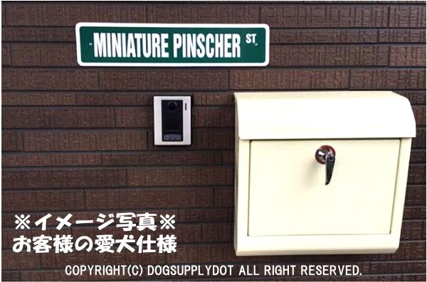 ミニチュアピンシャー 英語看板 アメリカ道路標識 ストリートサインボード