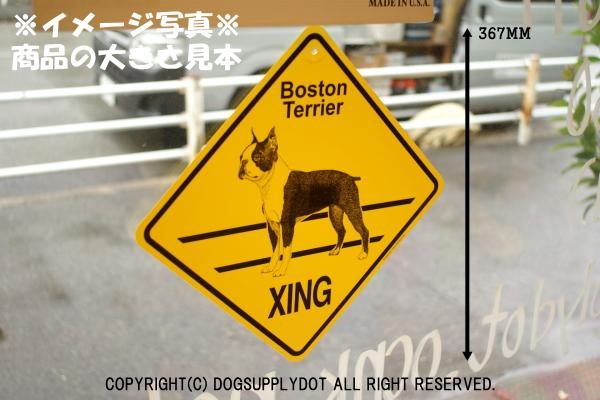 ボストンテリア 横断注意 英語サインボード アメリカ輸入看板