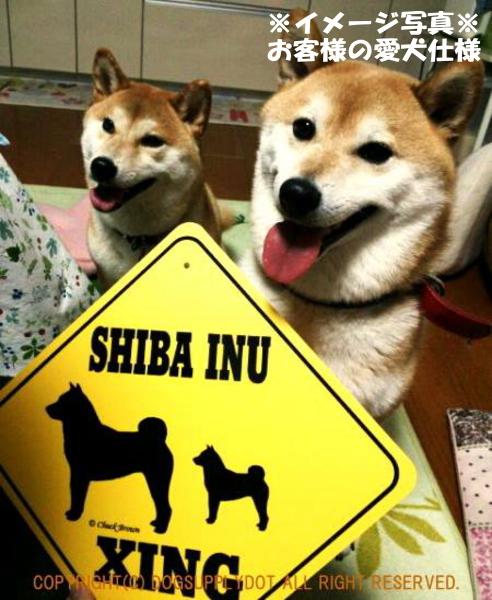 柴犬 横断注意 英語サインボード アメリカ輸入看板