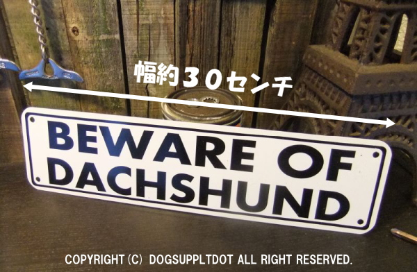 BEWARE OFDACHSHUND アルミ製サインプレート:ダックスフンド