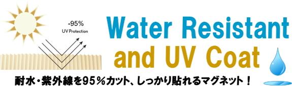 耐水・紫外線を95%カット、しっかり貼れるマグネット!