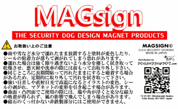 日常防水+紫外線95%カットの強磁力マグサイン